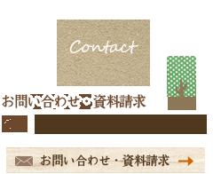 自然素材の家についてのお問い合せ 資料請求