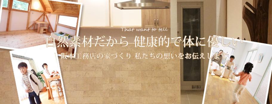 阪本工務店の家づくり
