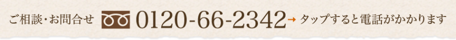 ご相談・お問い合わせ0120-66-2342