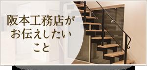 阪本工務店がお伝えしたいこと